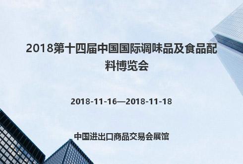 2018第十四届中国国际调味品及食品配料博览会