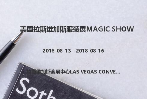 美国拉斯维加斯服装展MAGIC SHOW