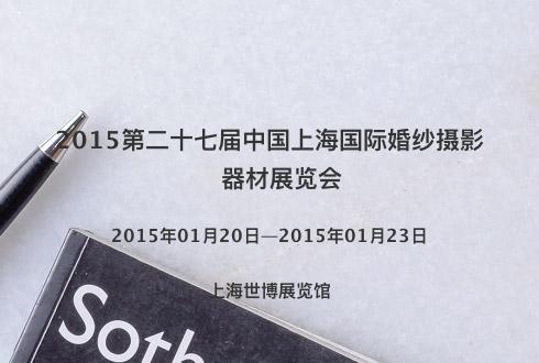 2015第二十七届中国上海国际婚纱摄影器材展览会