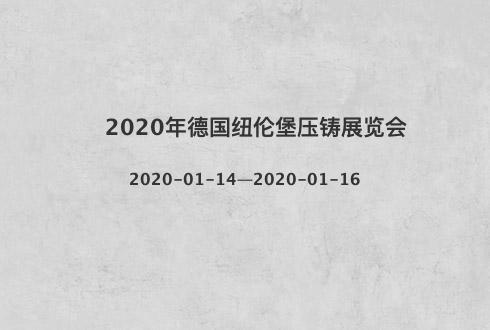 2020年德国纽伦堡压铸展览会