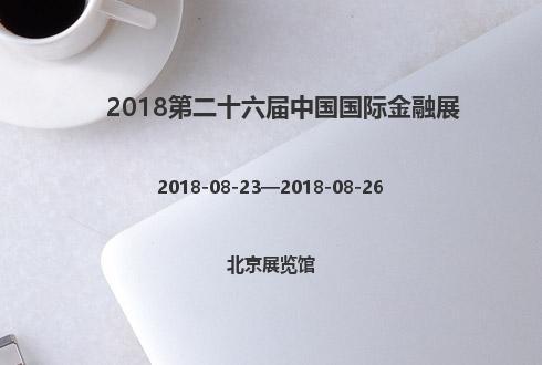 2018第二十六届中国国际金融展