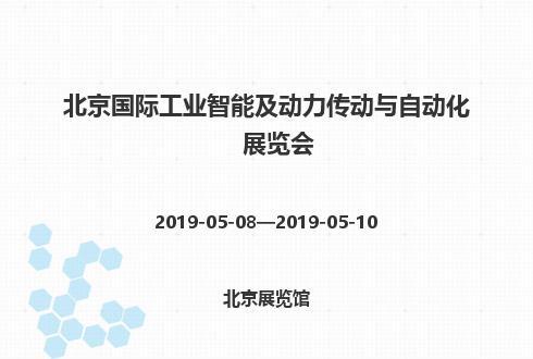 2019年北京国际工业智能及动力传动与自动化展览会