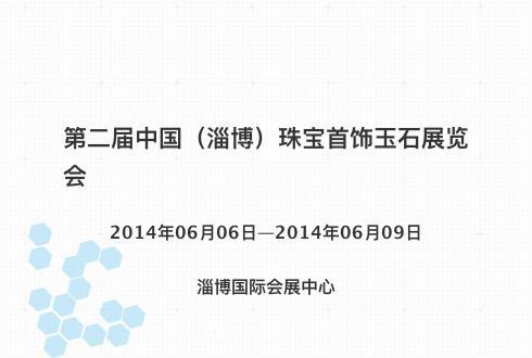 第二届中国(淄博)珠宝首饰玉石展览会