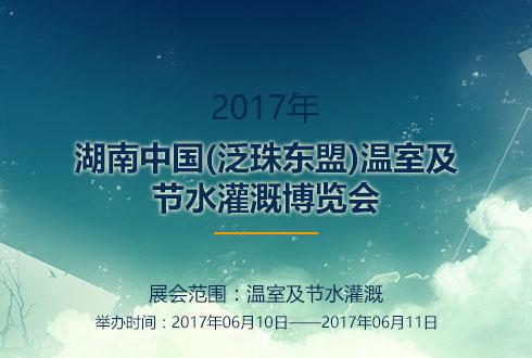 2017年湖南中国(泛珠东盟)温室及节水灌溉博览会