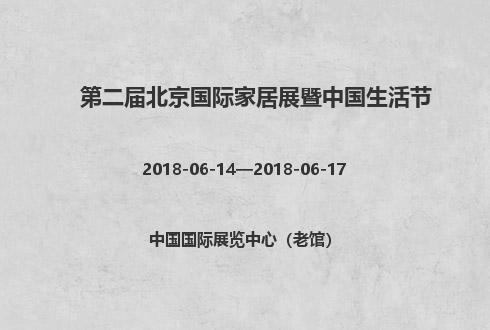 第二屆北京國際家居展暨中國生活節