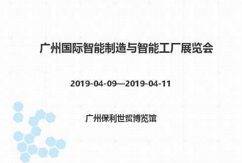 2019年广州国际智能制造与智能工厂展览会