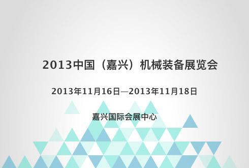 2013中国(嘉兴)机械装备展览会