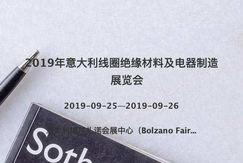 2019年意大利线圈绝缘材料及电器制造展览会