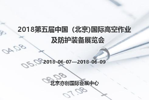 2018第五届中国(北京)国际高空作业及防护装备展览会