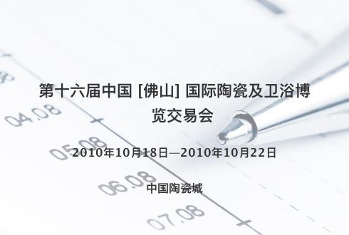 第十六届中国 [佛山] 国际陶瓷及卫浴博览交易会