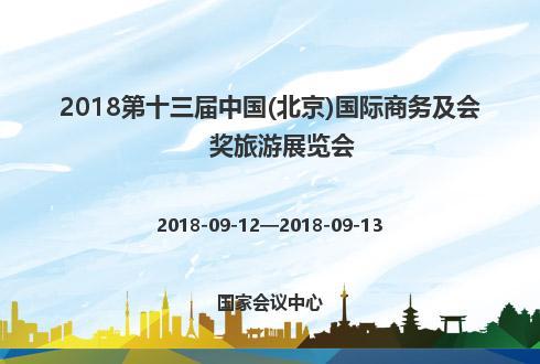 2018第十三届中国(北京)国际商务及会奖旅游展览会