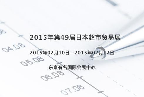 2015年第49届日本超市贸易展