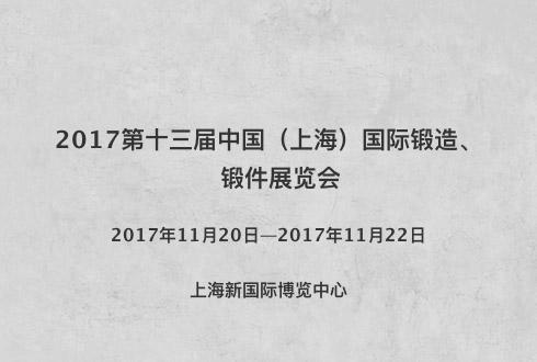 2017第十三届中国(上海)国际锻造、锻件展览会