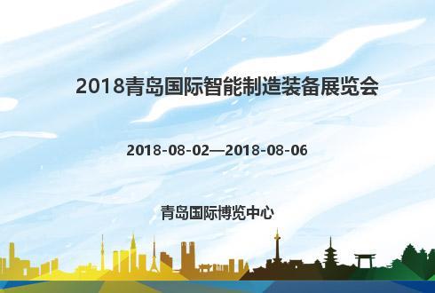 2018青岛国际智能制造装备展览会