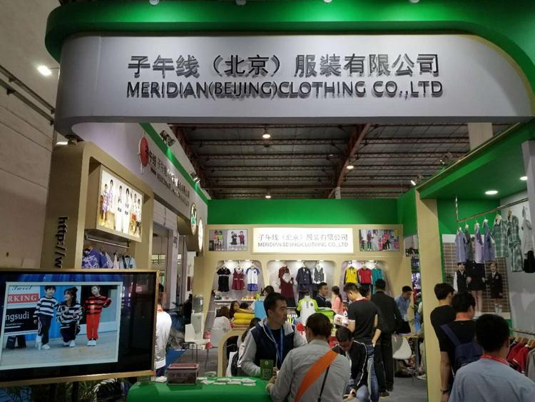 2020东北(沈阳)幼教产业博览会