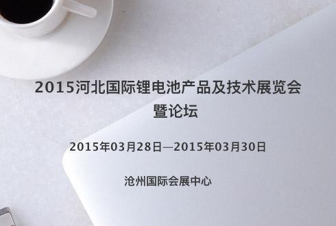 2015河北国际锂电池产品及技术展览会暨论坛
