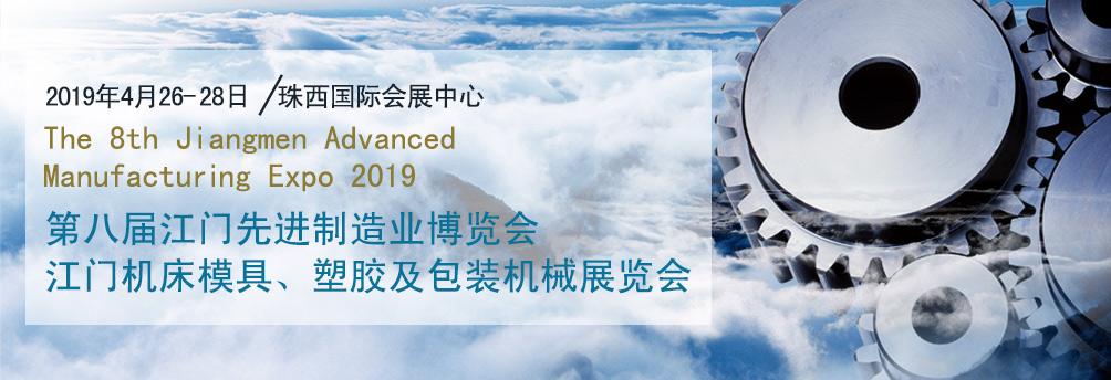 2019第八届江门先进制造业博览会