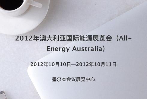 2012年澳大利亚国际能源展览会(All- Energy Australia)