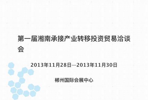 第一届湘南承接产业转移投资贸易洽谈会