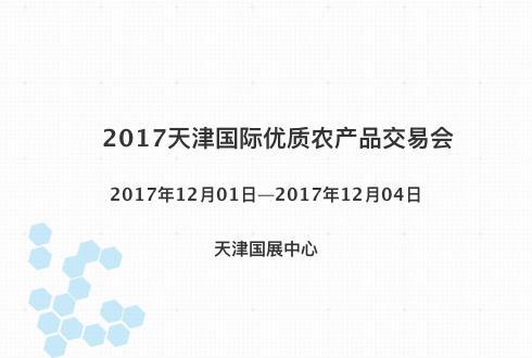 2017天津国际优质农产品交易会