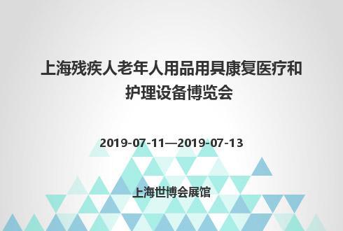 2019年上海残疾人老年人用品用具康复医疗和护理设备博览会