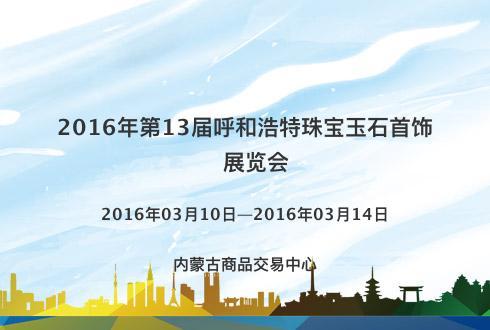 2016年第13届呼和浩特珠宝玉石首饰展览会