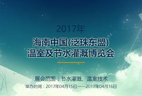 2017年海南中国(泛珠东盟)温室及节水灌溉博览会