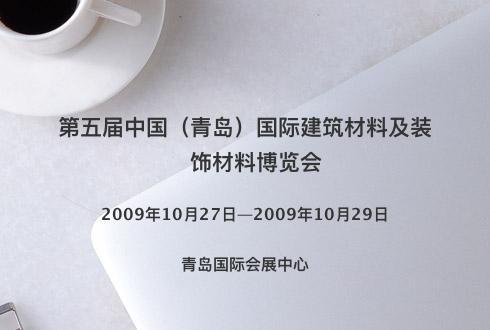 第五届中国(青岛)国际建筑材料及装饰材料博览会