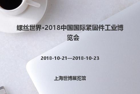 螺丝世界·2018中国国际紧固件工业博览会