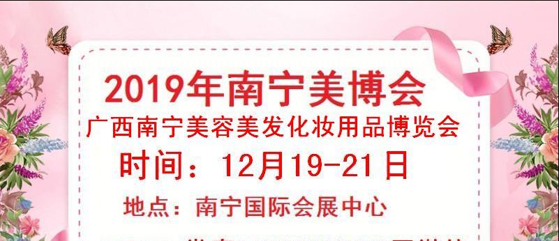 2019广西南宁美博会