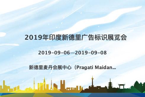 2019年印度新德里广告标识展览会
