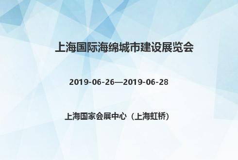 2019年上海国际海绵城市建设展览会