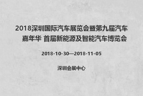 2018深圳国际汽车展览会暨第九届汽车嘉年华 首届新能源及智能汽车博览会