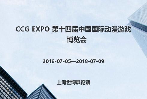 CCG EXPO 第十四届中国国际动漫游戏博览会