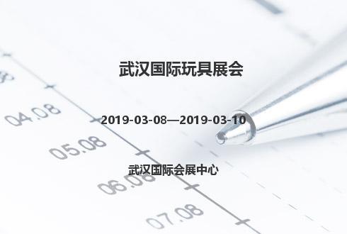 2019年武汉国际玩具展会