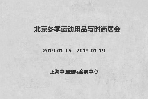 2019年北京冬季运动用品与时尚展会