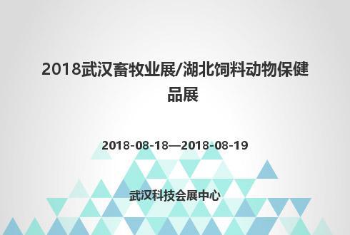 2018武汉畜牧业展/湖北饲料动物保健品展
