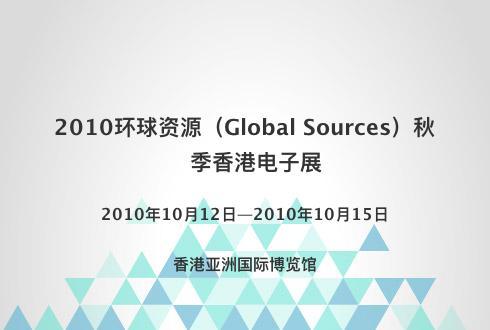 2010环球资源(Global Sources)秋季香港电子展
