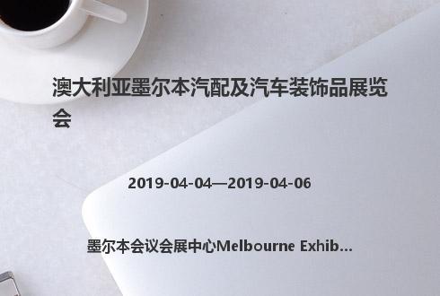 澳大利亚墨尔本汽配及汽车装饰品展览会