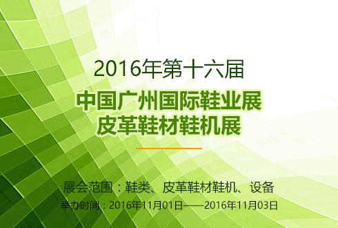 2016年第十六届中国广州国际鞋业展&皮革鞋材鞋机展