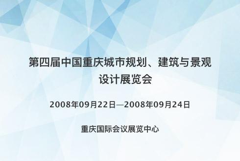 第四届中国重庆城市规划、建筑与景观设计展览会