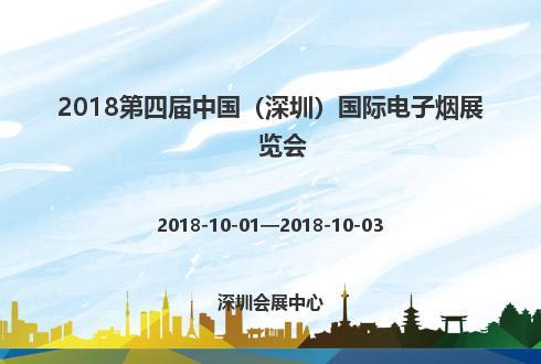 2018第四届中国(深圳)国际电子烟展览会