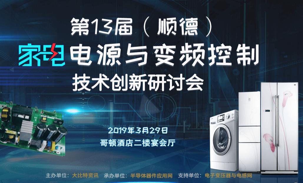 2019第13届家电电源与变频控制技术创新研讨会