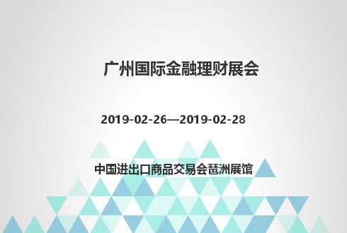 2019年广州国际金融理财展会