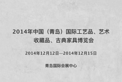 2014年中国(青岛)国际工艺品、艺术收藏品、古典家具博览会