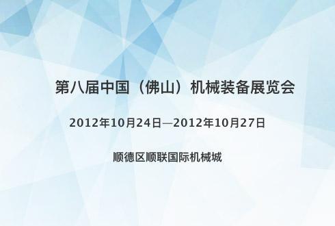 第八届中国(佛山)机械装备展览会