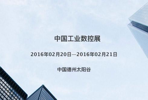 中国工业数控展
