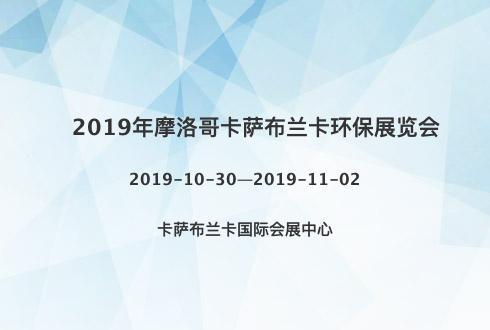 2019年摩洛哥卡萨布兰卡环保展览会