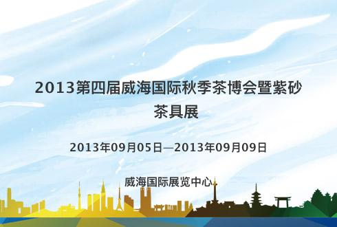 2013第四屆威海國際秋季茶博會暨紫砂茶具展