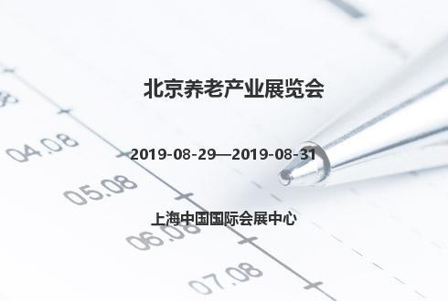 2019年北京养老产业展览会